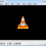 VLC Media Player 3.0.8 免安裝中文版 – 免費開源的跨平台多媒體播放器