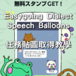 LINE 6335 Easygoing Dialect Speech Balloons 任務貼圖取得教學
