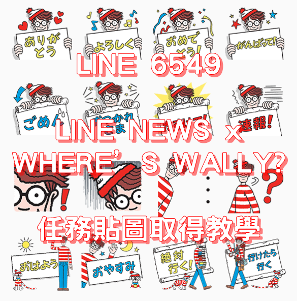 LINE 6549 LINE NEWS x WHERE'S WALLY? 任務貼圖取得教學