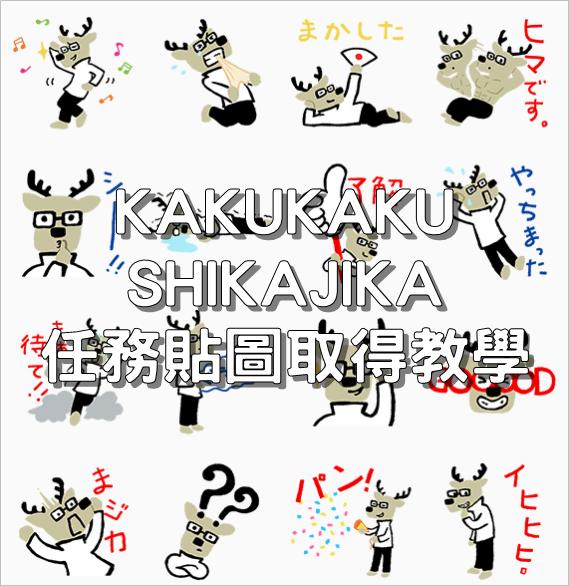 KAKUKAKU SHIKAJIKA,LINE 7081 任務貼圖取得教學