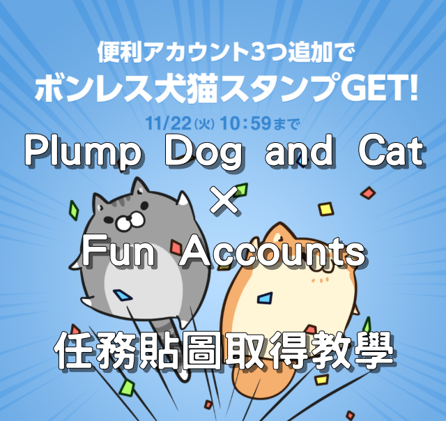 LINE 7340 Plump Dog and Cat × Fun Accounts 任務貼圖取得教學