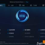 Advanced SystemCare Free 12.4.0.351 免安裝中文版 – 優化魔術師,全方位多功能系統優化工具