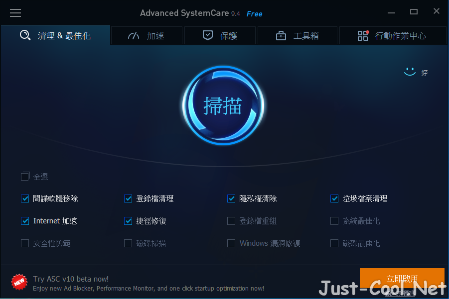 Advanced SystemCare 10.1.0.691 Free 免安裝中文版 – 優化魔術師,全方位多功能系統優化工具