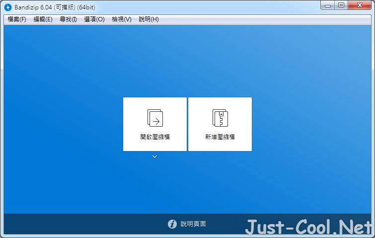 Bandizip 6.17.25844 免安裝中文版 – 輕巧、快速、免費的壓縮軟體