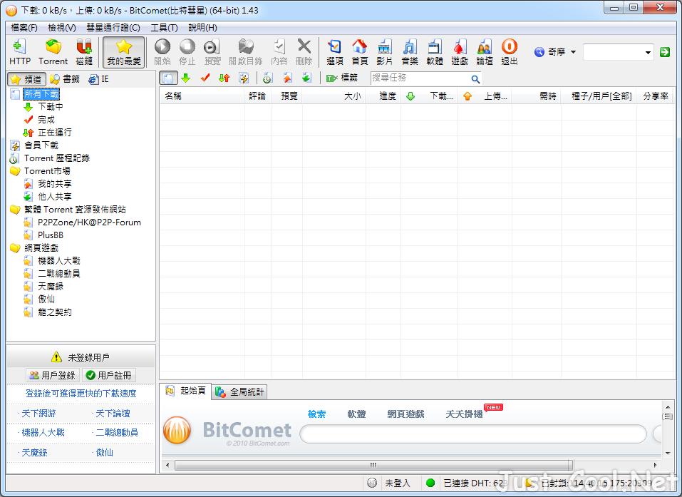 BitComet(比特彗星)1.57 免安裝中文版 – BT 資源下載工具