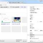 Cent Browser(百分瀏覽器)4.1.7.182 免安裝中文版 – 內建多項附加功能自訂性高的網路瀏覽器