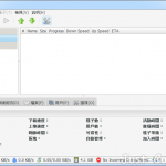 Deluge 1.3.15 免安裝中文版 – 輕量化、節省系統資源、跨平台 BT 下載工具