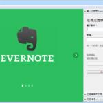 Evernote 6.7.5.5825 免安裝中文版 – 隨時隨地紀錄工作與生活,跨平台雲端記事本
