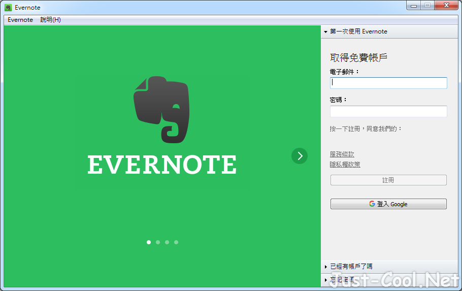 Evernote 6.20.2.8626 免安裝中文版 – 隨時隨地紀錄工作與生活,跨平台雲端記事本