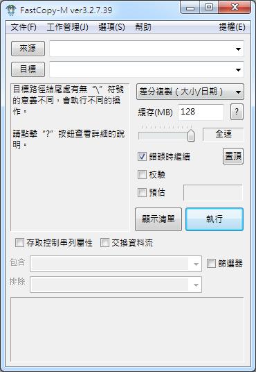 FastCopy-M 3.3.2.44 免安裝中文版 – Windows 系統最快的檔案複製工具