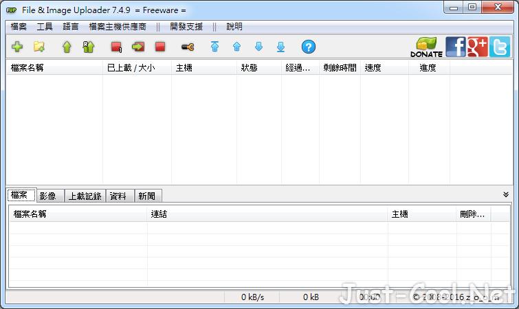File & Image Uploader 8.0.9 免安裝中文版 – 批次檔案、圖片上傳工具