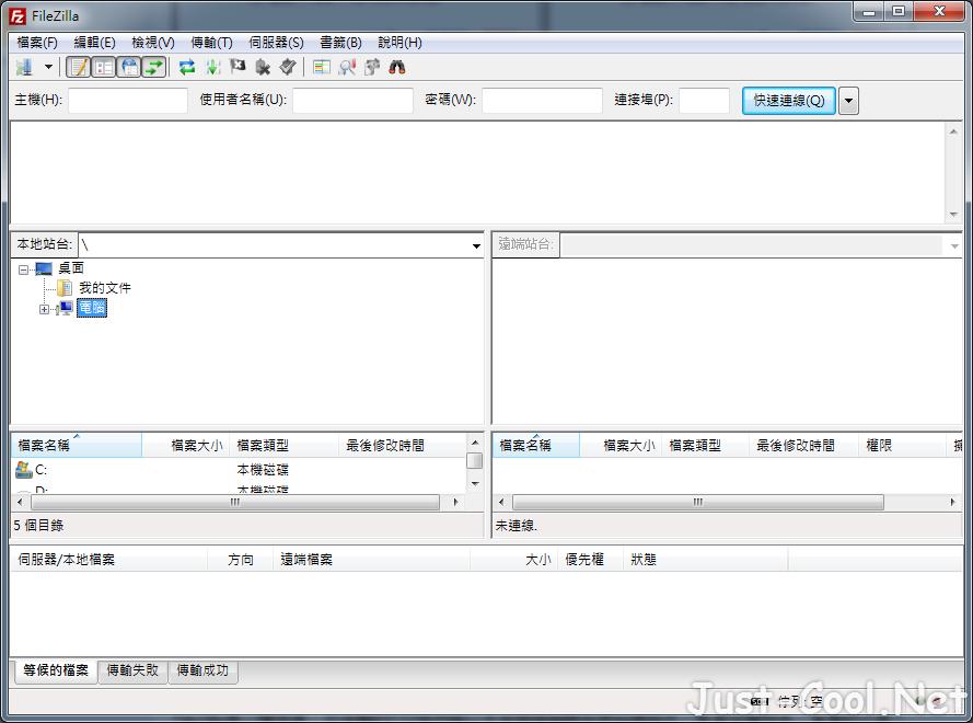 FileZilla 3.31.0 免安裝中文版 – 免費 FTP 檔案傳輸工具