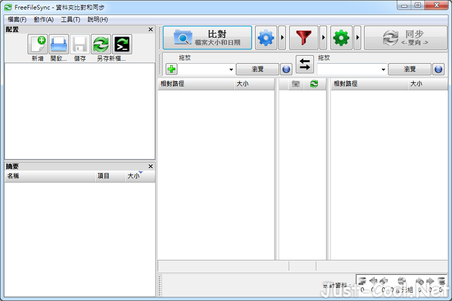 FreeFileSync 9.8 免安裝中文版 – 資料夾檔案比對同步備份工具
