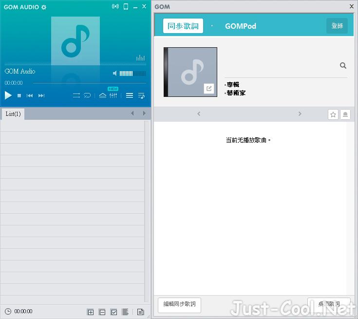 GOM Audio 2.2.11.0 免安裝中文版 – 免費音樂播放器