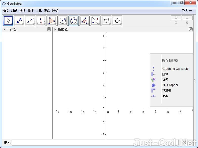 GeoGebra 6.0.636.0(5.0.636.0)免安裝中文桌面版 – 免費動態數學軟體