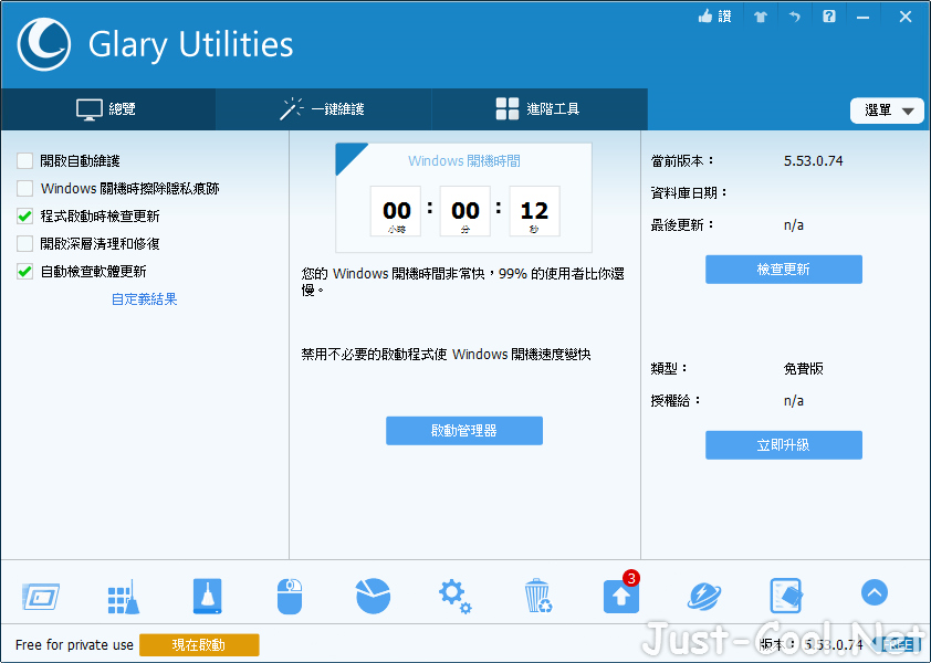 Glary Utilities 5.148.0.174 免安裝中文版 – 電腦修復加速、隱私清理工具