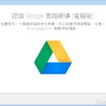Google Drive 雲端硬碟 3.36.6884.5911 免安裝中文電腦版 – 使用桌機輕鬆同步、備份、存取 Google 雲端硬碟檔案