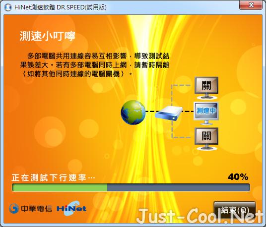 HiNet DR.SPEED 1.10 免安裝中文版 – 中華電信 HiNet 網路檢查、測速工具
