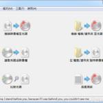 ImgBurn 2.5.8.0 免安裝中文版 – 免費檔案、映像檔燒錄軟體