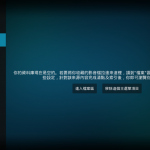 Kodi 17.6 免安裝中文版 – 功能強大的家庭多媒體影音平台中心