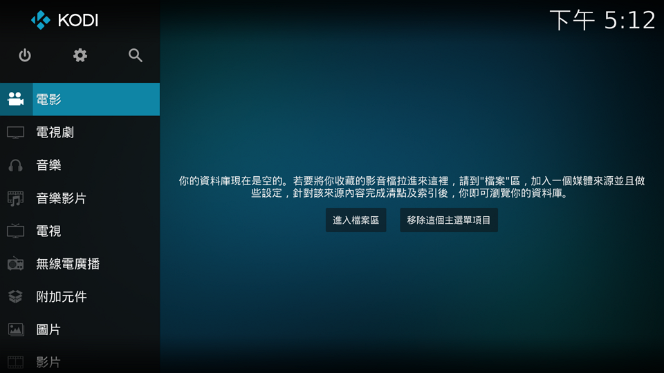 Kodi 18.8 Leia 免安裝中文版 – 功能強大的家庭多媒體影音平台中心