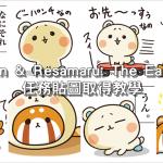 Shirotasan & Resamaru: The Early Years,LINE 7874 任務貼圖取得教學