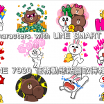LINE Characters with LINE SMART PARTY,LINE 7930 任務動態貼圖取得教學