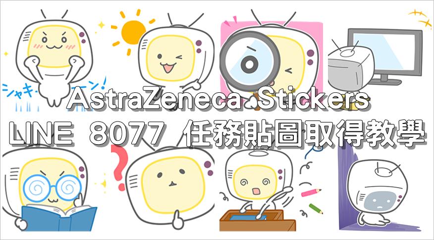 AstraZeneca Stickers,LINE 8077 任務貼圖取得教學