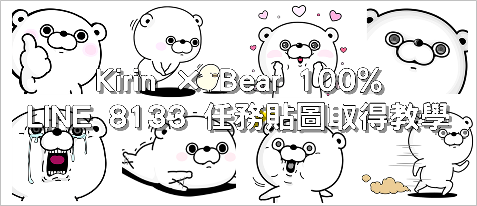 Kirin × Bear 100%,LINE 8133 任務貼圖取得教學