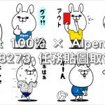 Rabbit 100% × AlpenGroup,LINE 8273 任務貼圖取得教學