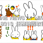 LINE NEWS × Miffy,LINE 8313 任務貼圖取得教學