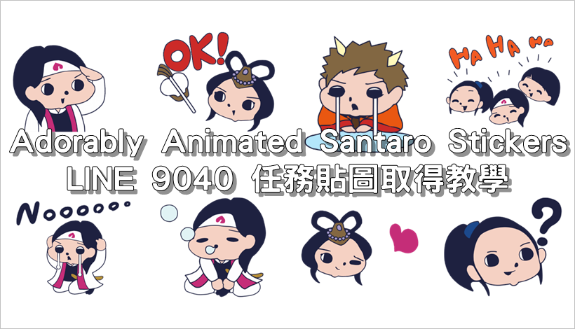 Adorably Animated Santaro Stickers,LINE 9040 任務貼圖取得教學