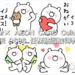 Girly Bear× AEON CARD Collaboration!,LINE 9686 任務貼圖取得教學