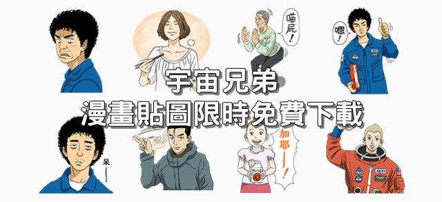 [臺灣版] LINE Manga,《宇宙兄弟》漫畫限時免費,下載漫畫即贈送 LINE 永久貼圖