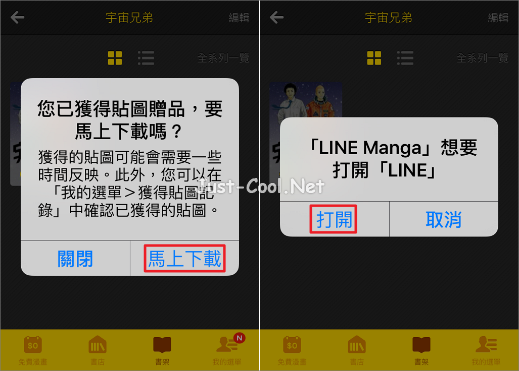LINEManga_5427_05