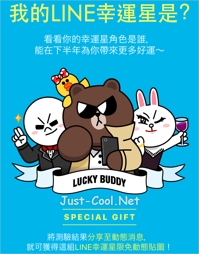 LINE 6723 LINE Characters: Friends Altogether! LINE 幸運星限免動態貼圖 iPhone 用戶取得教學