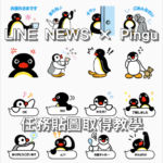LINE NEWS × Pingu ,LINE 6976 任務貼圖取得教學