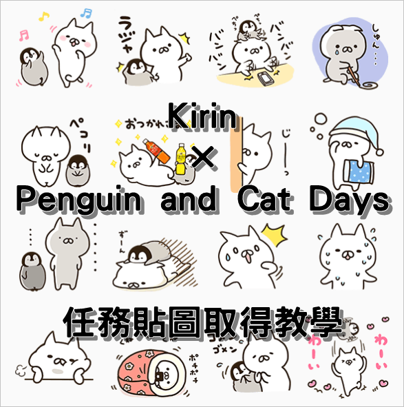 Kirin × Penguin and Cat Days ,LINE 7077 任務貼圖取得教學