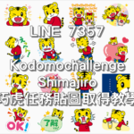 LINE 7357 Kodomochallenge Shimajiro 巧虎任務貼圖取得教學