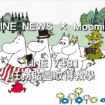 LINE NEWS × Moomin ,LINE 7481 嚕嚕米任務貼圖取得教學
