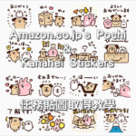 Amazon.co.jp's Pochi & Kanahei Stickers,LINE 7571 任務貼圖取得教學