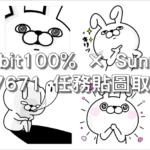 Rabbit100% × Suntory ,LINE 7671 任務貼圖取得教學