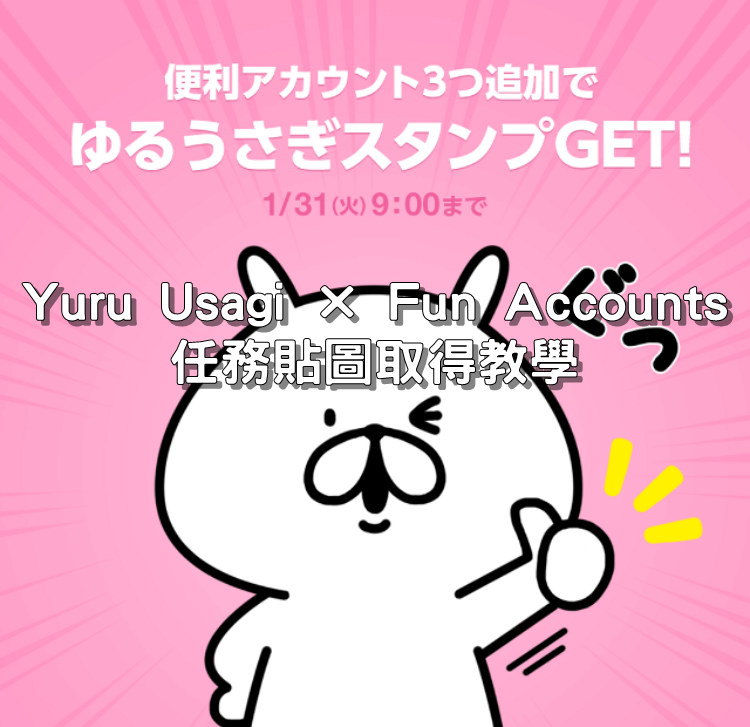Yuru Usagi × Fun Accounts ,LINE 7724 任務貼圖取得教學