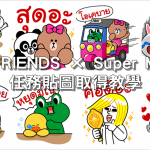 LINE FRIENDS × Super Maeban ,LINE 7777 任務貼圖取得教學