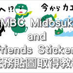 SMBC Midosuke and Friends Stickers ,LINE 7791 任務貼圖取得教學
