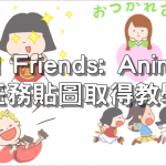 Santaro and Friends: Animated Again ,LINE 7809 任務貼圖取得教學