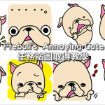 BLOG & Frebull's Annoying-Cute Stickers ,LINE 7810 任務貼圖取得教學