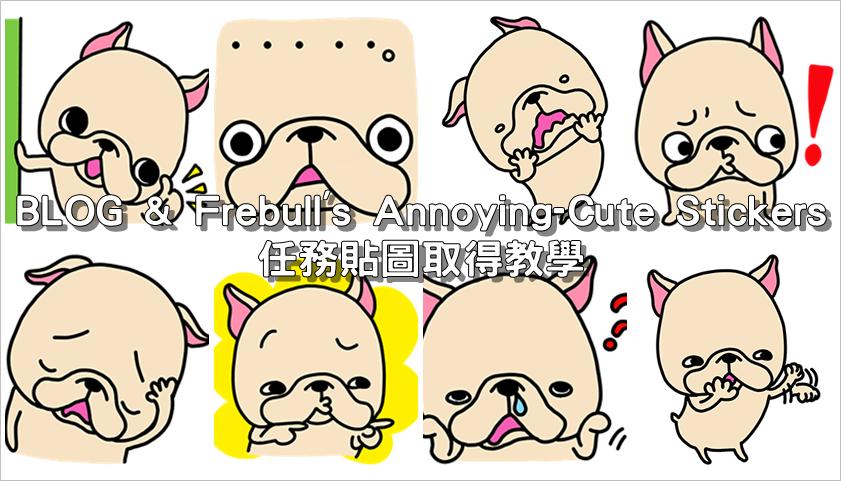 BLOG & Frebull's Annoying-Cute Stickers ,LINE 7810 任務貼圖取得教學