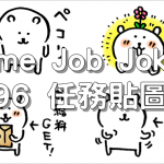 Part-Time Job Joke Bear,LINE 7996 任務貼圖取得教學