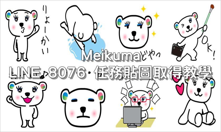 Meikuma,LINE 8076 任務貼圖取得教學